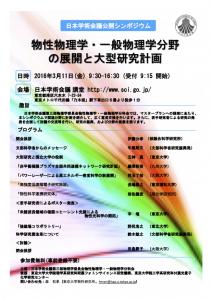 学術会議シンポ20160311